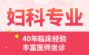 上海市妇科医院哪一个好点