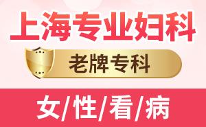 上海妇科医院排名前十名